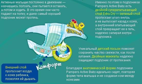 Подгузники Pampers Active Baby