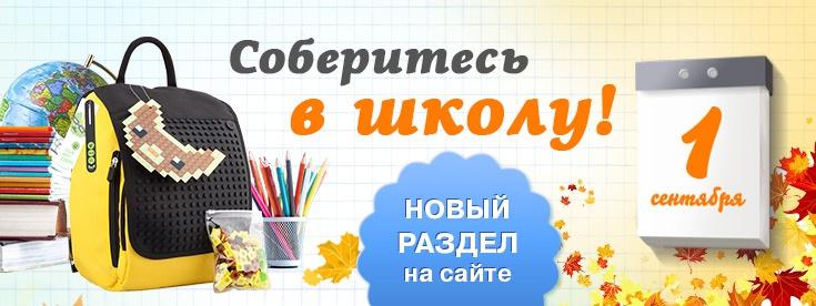 В школу - с pampik.com