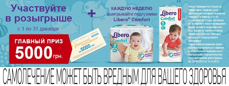 5000 гривен от Libero