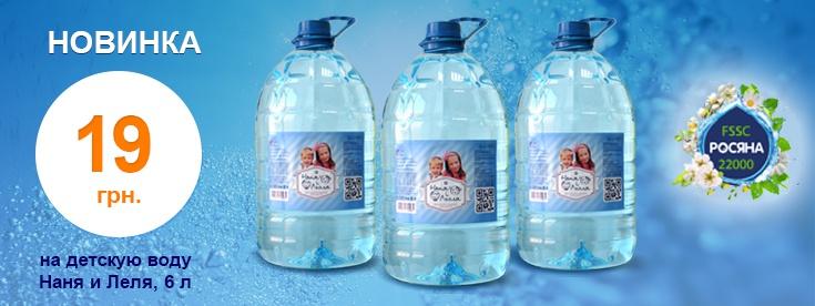 Новинка! Детская вода Наня и Лёля, 6 л