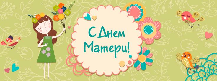 Поздравляем с наступающим Днем Матери!
