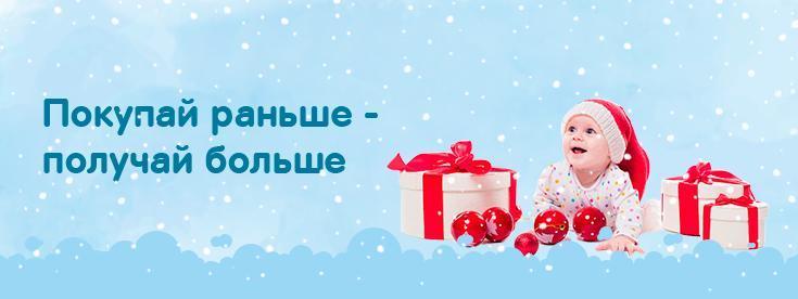 Готовьтесь к праздникам заранее и получайте больше бонусов на покупки