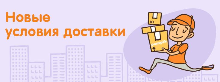 Изменение условий доставки с 01.11.2018