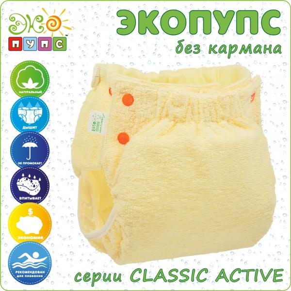 Трикотажные подгузники ЭКО ПУПС Active Classic р.18-23 (c вкладышем ... da3b6faddde