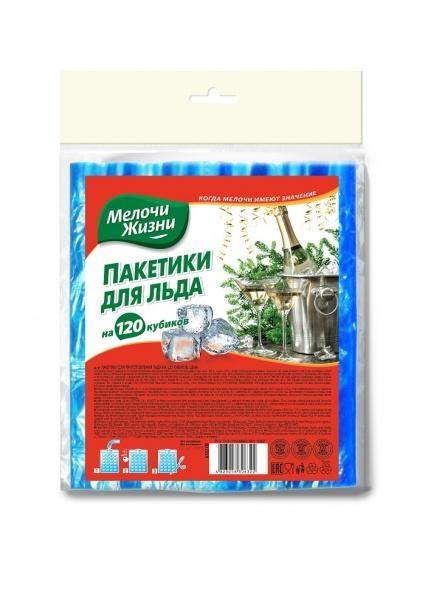 Пакетики для льда Мелочи Жизни, 120 шт.