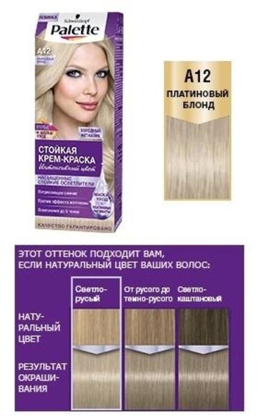 Краска для волос Palette A12 Платиновый блонд, 110 мл