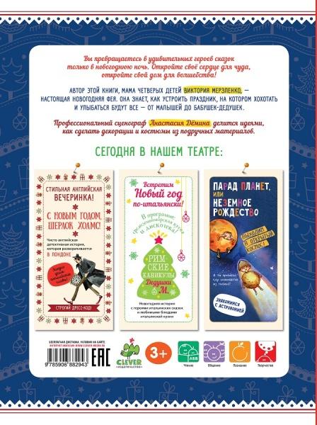 Чудеса под Новый год! 3 веселых сценария для домашнего праздника - Мерзленко В. ISBN: 978-5-906882-94-3 за 299.00 грн. Детские к