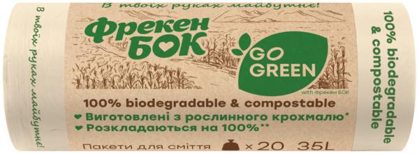 Пакеты для мусора Фрекен Бок Go Green, 35 л, 20 шт.