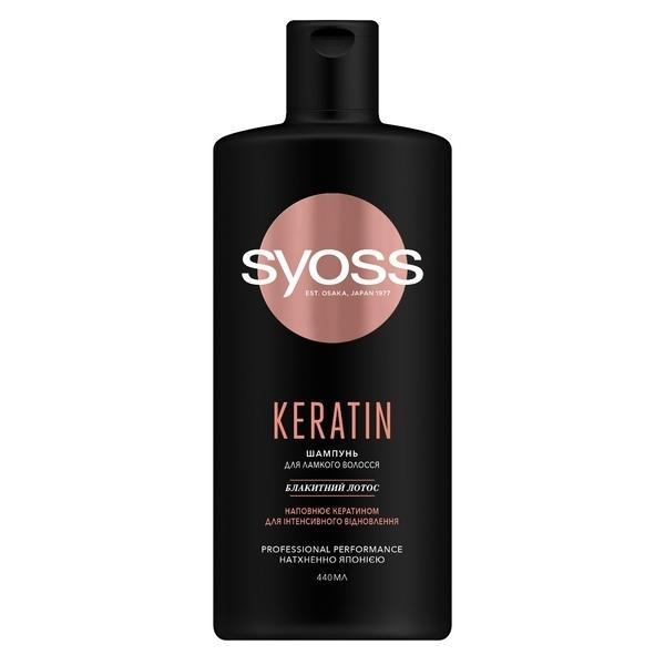 Шампунь Syoss Keratin с Голубым Лотосом, для ломких волос, 440 мл