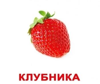 Карточки Домана Вундеркинд с пеленок Ягоды (русский) Вундеркинд с пеленок