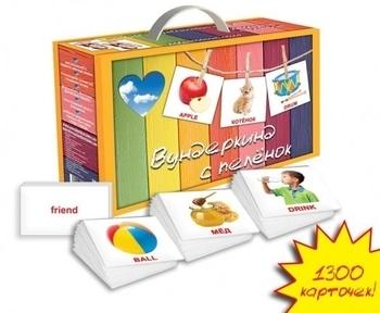 Подарочный набор Вундеркинд с пеленок Русско-английский чемодан, 27 мини-наборов Вундеркинд с пеленок
