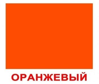 "Карточки Домана Вундеркинд с пеленок ""Форма и цвет"" (русский) Вундеркинд с пеленок"