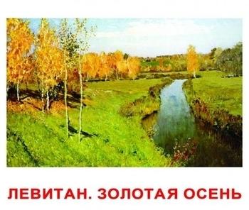 Карточки Домана Вундеркинд с пеленок Шедевры художников (русский) Вундеркинд с пеленок