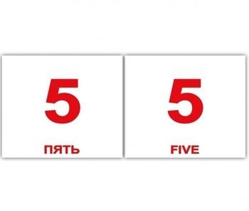 "Мини-карточки Домана Вундеркинд с пеленок ""Числа/Numbers"" (русско-английский) Вундеркинд с пеленок"