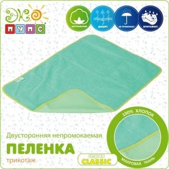 Многоразовая пеленка ЭКО ПУПС Classic (трикотаж), 50x70 см ЭКО ПУПС