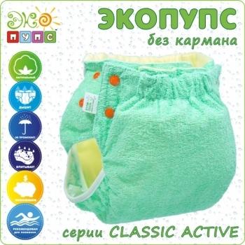 Трикотажные подгузники ЭКО ПУПС Active Classic р.18-23 (c вкладышем) ЭКО ПУПС
