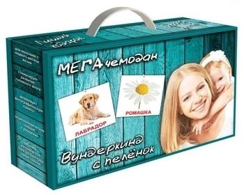 Мега чемодан Вундеркинд с пеленок, 23 набора (русский) и книга в подарок Вундеркинд с пеленок