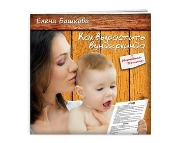 "Книга Е.Башкова ""Как вырастить вундеркинда"" Вундеркинд с пеленок"
