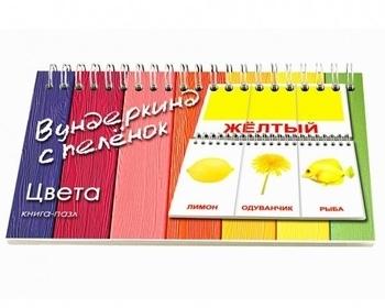 Книга-пазл Вундеркинд с пеленок Цвета Вундеркинд с пеленок
