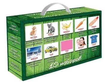 Подарочный набор Вундеркинд с пеленок Англо-русский чемоданчик (10 мини наборов) Вундеркинд с пеленок