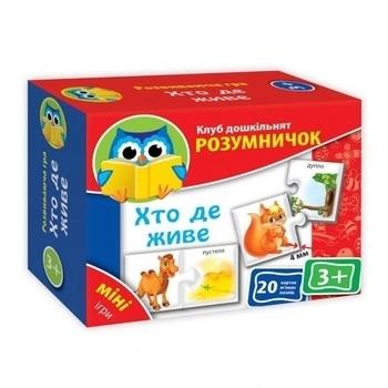 Настольная мини-игра Vladi Toys Кто где живёт (укр.) (VT1309-08) Vladi Toys