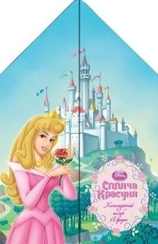 Книга-замок Спляча красуня. Непосидючий песик Аврори - Pampik 1ceb7fa56c145