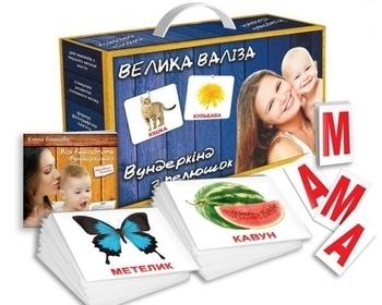 Подарочный набор Вундеркинд с пеленок Велика валіза, 20 наборов (укр.) Вундеркинд с пеленок