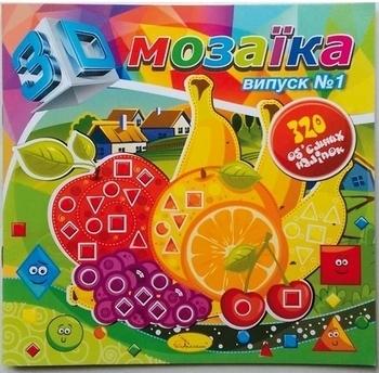 Купить:  Мозаика 3D Выпуск № 1 (АЦ-03-02) Апельсин