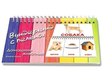 Книга-пазл Вундеркинд с пеленок Домашние животные Вундеркинд с пеленок