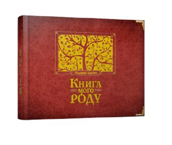 Альбом Книга мого роду (красный) (укр.)