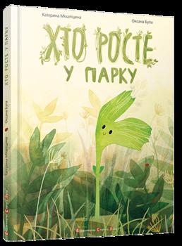 Купить Книги для чтения, Хто росте у парку - О. Була, К. Міхаліцина, Видавництво Старого Лева