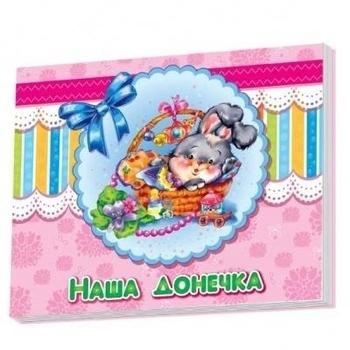 Купить Книги для родителей, Альбом Наша донечка, укра. (А230007У), Ранок