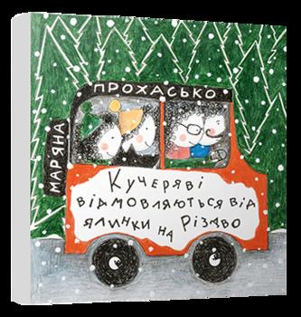Купить Книги для чтения, Кучеряві відмовляються від ялинки на Різдво - Прохасько М., Видавництво Старого Лева