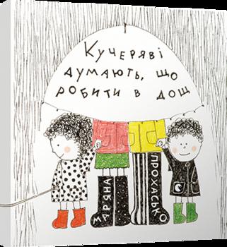 Купить Книги для чтения, Кучеряві думають, що робити в дощ - Прохасько М., Видавництво Старого Лева