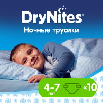 Трусики-подгузники Huggies DryNites (17-30 кг) 10 шт. для мальчиков ... 53e3a24f7c6