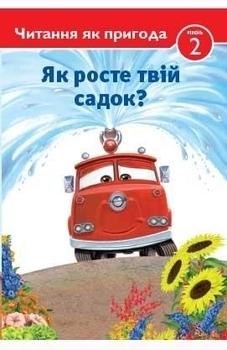 Купить Книги для чтения, Читання як пригода. Як росте твій садок?, Эгмонт Украина