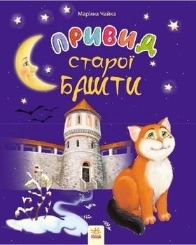 Купить Книги для чтения, Казки місяця. Привид старої башти - Чайка Марина (270094), Ранок