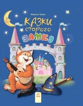 Купить Книги для чтения, Казки місяця. Казки старого замку - Чайка М.(267752), Ранок
