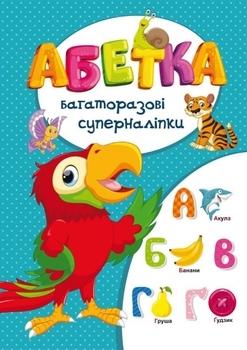 Купить Книги для обучения и развития, Багаторазовi суперналiпки. Абетка (F00017323), Кристал Бук
