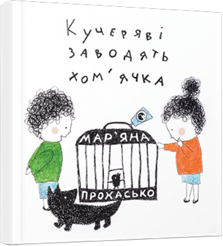 Купить Книги для чтения, Кучеряві заводять хом'ячка - Прохасько Марьяна, Видавництво Старого Лева