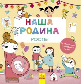 Купить Книги для обучения и развития, Наша родина росте (С901203У), Ранок