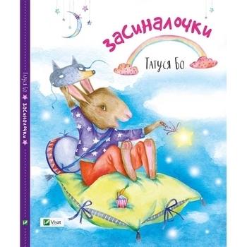 Купить Книги для чтения, Засиналочки - Татуся Бо (602930), Vivat