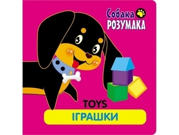 Купить Книги для самых маленьких, Собака Розумака. Іграшки, АССА