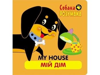 Купить Книги для самых маленьких, Собака Розумака. Мій дім, АССА