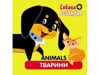 Купить Книги для самых маленьких, Собака Розумака. Тварини, АССА