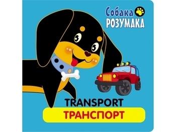 Купить Книги для самых маленьких, Собака Розумака. Транспорт, АССА