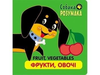 Купить Книги для самых маленьких, Собака Розумака. Фрукти, овочі, АССА