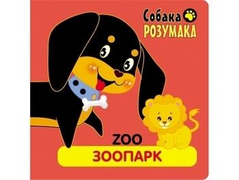 Купить Книги для самых маленьких, Собака Розумака. Зоопарк, АССА