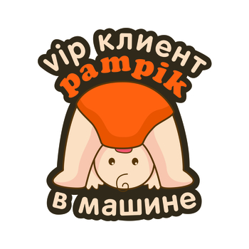 Купить Аксессуары для авто, Наклейка на авто Pampik Vip Клиент Pampik в машине, pampik.com