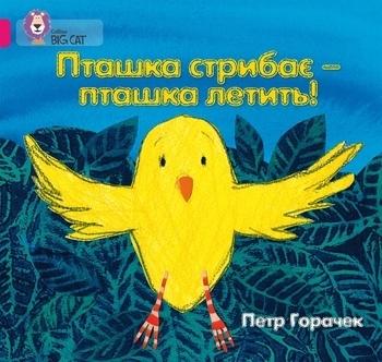Купить Книги для чтения, Пташка стрибає – пташка летить! - Петр Горачек, КМ-Букс